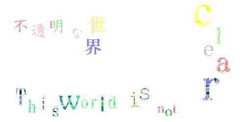 不透明な世界