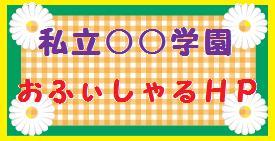 私立〇〇学園 おふぃしゃるHP