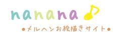 nanana♪
