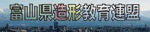 富山県造形教育連盟